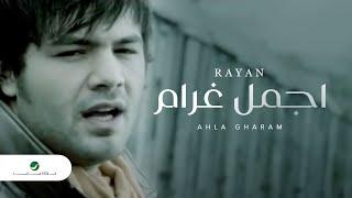 تحميل اغاني Rayan Ahla Gharam ريان - اجمل غرام MP3