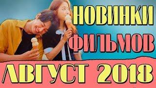 НОВИНКИ ФИЛЬМОВ АВГУСТ 2018 (Южная Корея)
