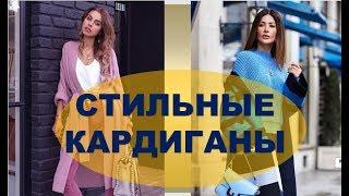 МОДНЫЕ КАРДИГАНЫ  2019  ЖЕНСКИЕ 💕 тренды  весна -лето  2019 💕 CARDIGANS FEMALE FASHION 2019