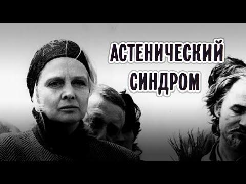Астенический синдром (1989) драма