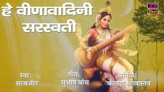 Saraswati Mata Bhajan