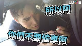 #09【谷阿莫Life】買了一台車來測試怎麼學電影接電線啟動偷走