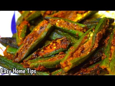 ऐसे बनाये मसालेदार Bharwa bhindi recipe in hindi | bharwa bhindi recipe in hindi