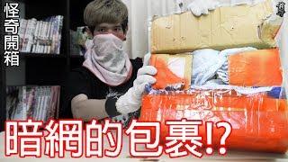 【尊】收到了從暗網寄過來的箱子!?