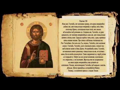 Символ веры молитва текст на русском языке с ударением распечатать
