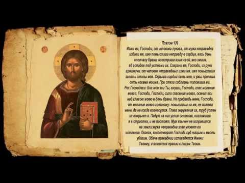 Православие украина молитва