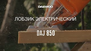 Электролобзик DAEWOO DAJ 850