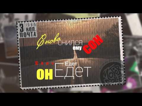 Motor-Roller - Опоздавший герой рок-н-ролла (Official Lyric Video)