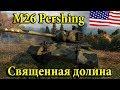 WOT M26 Pershing - Лучший бой на карте Священная долина