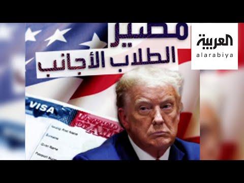 العرب اليوم - شاهد: إدارة ترمب تتراجع والطلاب الأجانب باتت في أمان