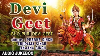 Bhojpuri Devi Geet I PRABHA SINGH, ANUPAMA SINGH, ANJANA SINGH I T-Series Bhakti Sagar - Download this Video in MP3, M4A, WEBM, MP4, 3GP