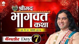 Shrimad Bhagwat Katha    Day 7    Bengaluru    25 To 31 January 2019    SHRI DEVKINANDAN THAKUR JI