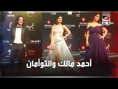 هنادي مهنا ووالدها وأحمد مالك والتوأم رانيا ونورهان منصور في ختام مهرجان القاهرة السينمائي