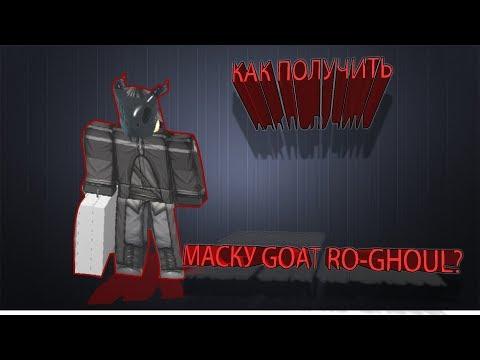 Ro Ghoul как получить фирменную маску Goat Ro Ghoul?