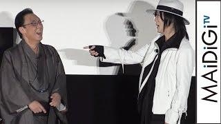 梅沢富美男&京本政樹が「必殺仕事人」トークで大盛り上がり映画「イコライザー2」特別試写会イベント2