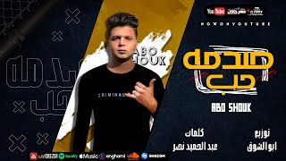 Abo El Shouk - Mahragan Sadmet Hob   ابو الشوق - مهرجان صدمه حب تحميل MP3