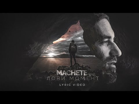 MACHETE - Лови момент (Official Lyric Video)