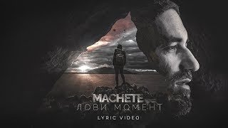 MACHETE - Лови момент (Official Lyric Video)
