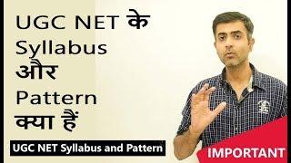 UGC NET New Syllabus Full Information