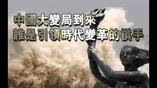 张杰:中国大变局到来  谁是引领时代变革的旗手