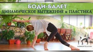 Динамическое ВЫТЯЖЕНИЕ и ПЛАСТИКА / БОДИ-БАЛЕТ / Комплекс для похудения