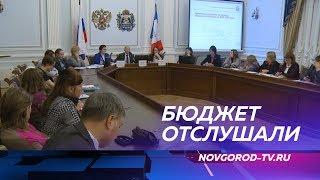 Проект областного бюджета на 2020 год прошел публичные слушания