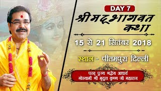 Shrimad Bhagwat Katha By Shradhey Mridul Krishna Ji    21-Sep-2018    Day 7    Pitampura, Delhi