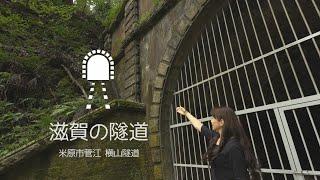 【滋賀の隧道】横山隧道