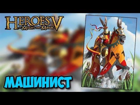 Герои меча и магии 6 коды трейнер