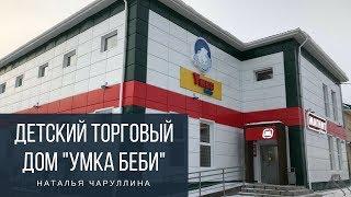 """Кейс UDS """"Умка Беби"""" г. Тюмень"""