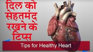 दिल को सेहतमंद रखने के टिप्स | Tips for Healthy Heart in Hindi | HEART CARE TIPS VIDEO - Download this Video in MP3, M4A, WEBM, MP4, 3GP