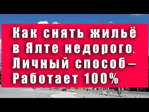 Крым частный сектор недорого Как снять жильё в Ялте недорого. Лайфхак - работает на 100%.