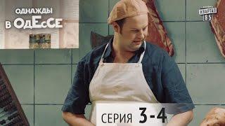Однажды в Одессе - комедийный сериал | 3-4 серии, молодежная комедия 2016