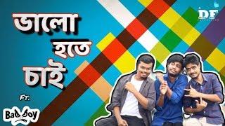 Valo hote chai || bangla funny video|| dream film bd||Sanju|Mizan|Sumon|Rony