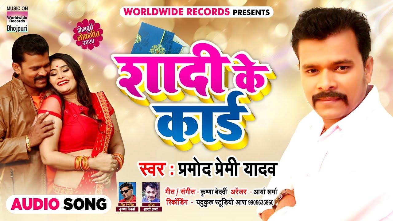 Shaadi Ke Card mp3 Song