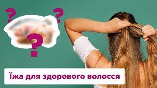 Оксана Скиталінська: Їжа для здорового волосся #zdorovie #krasa