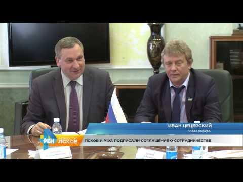 Новости Псков 18.04.2017 # Соглашение Пскова и Уфы