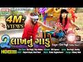 2 Lakhnu Gadu    Dev Pagli    HD Video    Ekta Sound video download