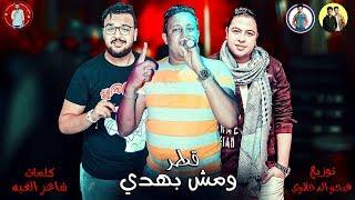 """مهرجان """" قطر ومش بهدى """" حمو بيكا - حودة ناصر - توزيع فيجو الدخلاوى 2019"""
