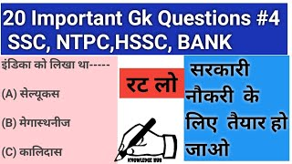 Important Gk Questions for competitive exams, सरकारी नौकरी के लिए Important Gk mcq questions