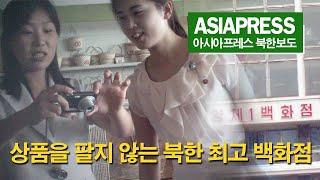 [아시아프레스 북한내부영상15] 외국인이 절대 가지 못하는 평양의 뒷골목(4) 상품을 팔지 않는 북한 최고 백화점...선전용 상품 전시장