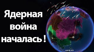 Ядерная война НАЧАЛАСЬ ! ( First Strike: Final Hour )