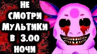 СТРАШИЛКИ НА НОЧЬ - Не смотри мультики в 3 00 ночи