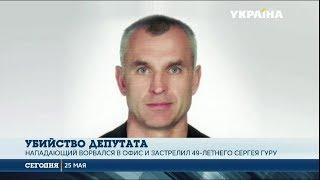 В Черкассах застрелили бывшего заместителя мэра Сергея Гуру