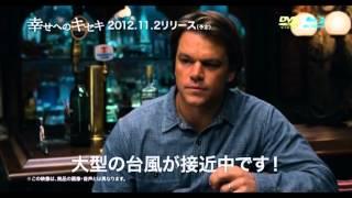 映画『幸せへのキセキ』ブルーレイ&DVD発売告知動画