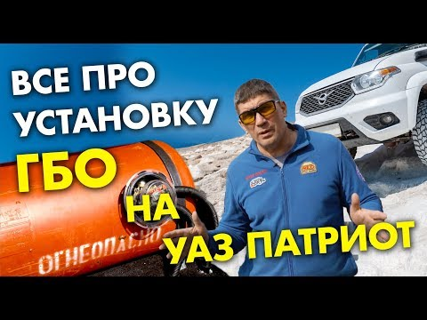УАЗ Патриот установка ГБО газовое оборудование 4 поколения на внедорожник 16+