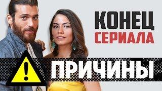 Erkenci Kus. Why the series closed | ENG Subtitles
