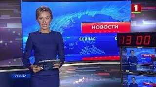 """""""Новости. Сейчас""""/ 13:00/ 17.10.2018"""