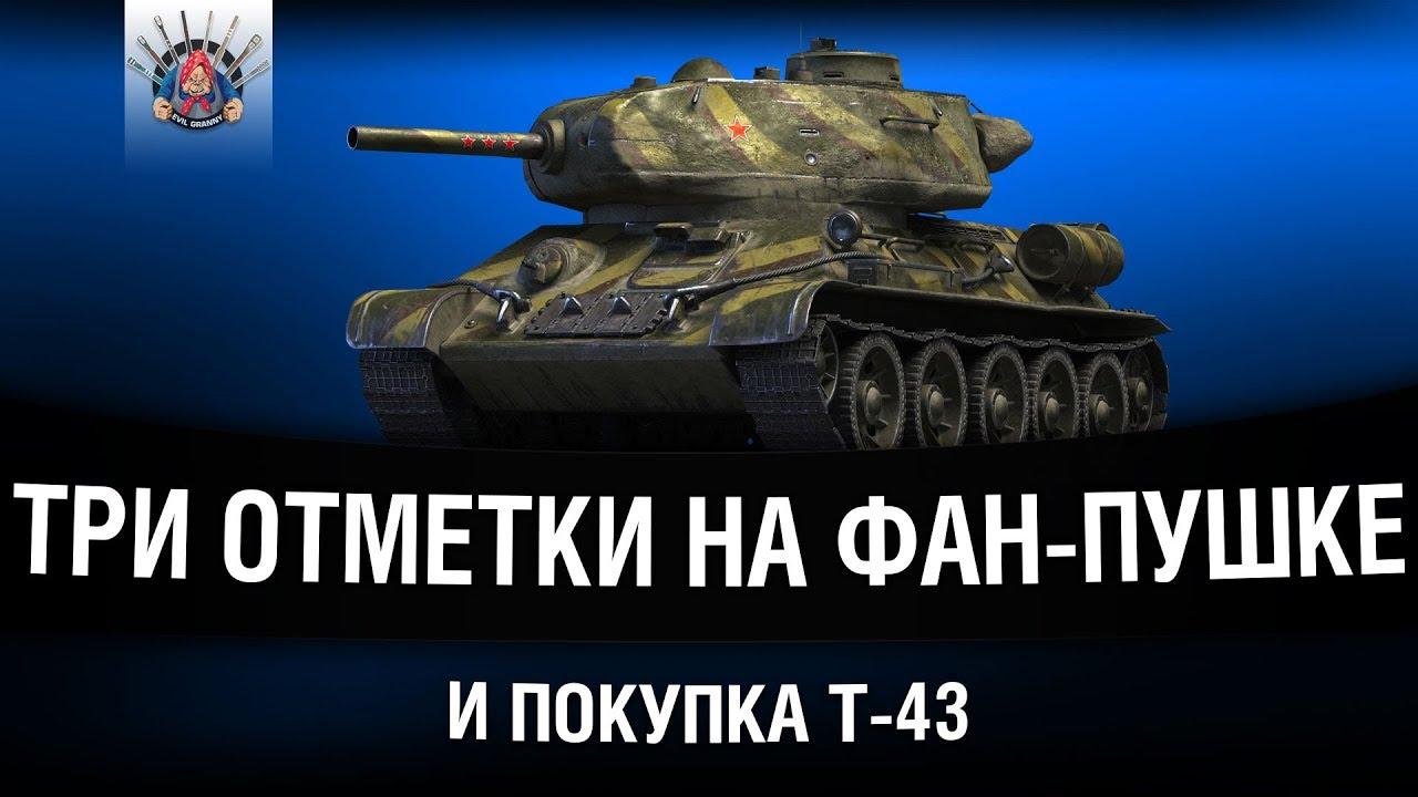 АККАУНТ БЕЗ ДОНАТА - ТРИ ОТМЕТКИ НА Т-34-85, ПОКУПКА Т-43 и МАРАФОН СУ-130ПМ