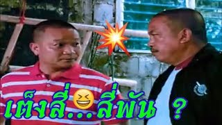 ฉากฮาๆ หนังไทย หม่ำ ปะทะ น้าค่อม โคตรฮา5555